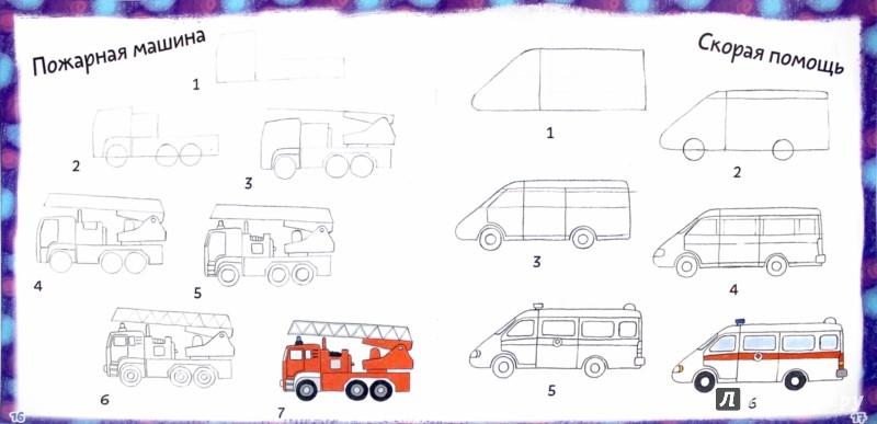 Как рисовать скорою помощь поэтапно