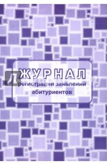 Журнал регистрации заявлений абитуриентов