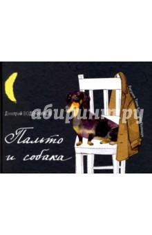 Пальто и собака, Воденников Дмитрий