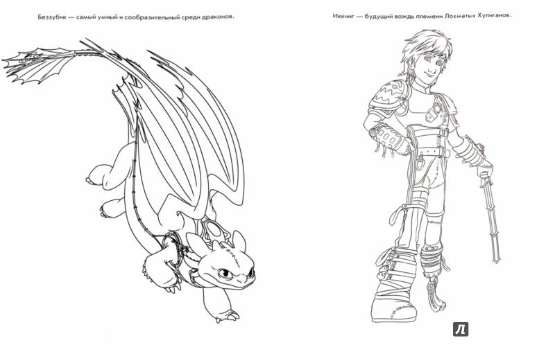 раскраска драконы как приручить дракона 2 раскраски как