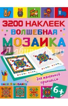 Волшебная мозаика для маленькой принцессыАппликации<br>На каждой странице пиксельной раскраски - образец рисунка и зашифрованное поле, чтобы девочкам-подружкам было интересно своими руками создавать чудесные картинки. Игры со стикерами очень хорошо развивают фантазию, логику, смекалку, мелкую моторику.<br>Для младшего школьного возраста.<br>Книга, которую вы держите в руках, - развивающая раскраска и полезная игра с пиксельными наклейками.<br>Пиксельная раскраска для младших школьников - это более 3200 геометрических наклеек.<br>Занимайтесь по замечательной книжке и складывайте мозаику вместе с ребенком:<br>- Творческие уроки тренируют мелкую моторику, развивают логическое и пространственное мышление и воображение.<br>- Пиксельная раскраска - это точечный рисунок, и выкладывание картинки из наклеек требует усидчивости и внимания к деталям.<br>- Мозаика развивает художественный вкус девочки, позволяет проявить ей творческую активность, служит особым средством познания мира.<br>