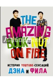 История YouTube-сенсаций Дэна и Фила. The Amazing Book Is Not On Fire!Современная зарубежная проза<br>Приветик, читатель!<br>Нас зовут Дэн (danisnotonfire) и Фил (AmazingPhil), и мы представляем вам нашу книгу The Amazing Book Is Not On Fire!.<br>Приглашаем вас в мир, созданный двумя неловкими парнями (то есть нами). <br>Мы влогеры и мы делимся событиями своей жизни на наших YouTube-каналах. <br>Но вы даже не представляете, как много остается за кадром!<br>Благодаря этой книге вы не только узнаете о том, как мы встретили One Direction, съездили в Японию и даже сорвали куш в Лас-Вегасе, но еще научитесь рисовать кошачьи усы и сможете наконец начать собственный канал на YouTube <br>(мы подскажем как).<br>Садитесь поудобнее и приготовьтесь к путешествию в мир Дэна и Фила!<br>