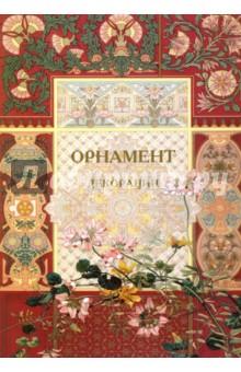 Орнамент. ДекорацииГрафика<br>В настоящем альбоме представлены цветочные орнаменты, орнаменты с изображениями животных, декор, изразцы и орнаменты в стиле модерн.<br>