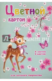 """Картон цветной """"Милый олененок"""" (8 листов, 8 цветов) (41508) Феникс+"""