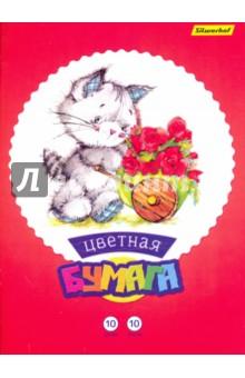 "Бумага цветная ""Котята"" (10 листов, 10 цветов) (917154-24) Silwerhof"