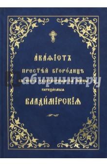 Акафист Пресвятой Богородице в честь чудотворныя ея иконы нарицаемыя Владимирская