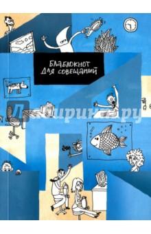 Блаблокнот для совещаний Калямалявки