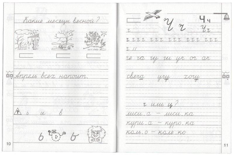 Иллюстрации к прописи к учебнику