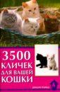 Гурьева Светлана Юрьевна 3500 кличек для вашей кошки