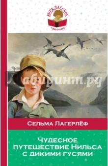 Лагерлеф Сельма Оттилия Лувиса Чудесное путешествие Нильса с дикими гусями