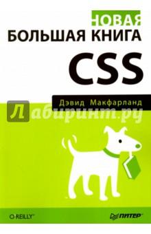 Новая большая книга CSSИнформатика<br>Технология CSS3 позволяет создавать профессионально оформленные сайты, но тонкости этого языка могут оказаться довольно сложными даже для опытных веб-разработчиков. Полностью переработанное четвертое издание этой книги поможет вам поднять навыки работы с HTML и CSS на новый уровень; она содержит множество ценных советов, описаний приемов, а также инструкции, написанные в стиле справочного руководства. Веб-дизайнеры, как начинающие, так и опытные, при помощи этой книги быстро научатся создавать красивые веб-страницы, которые при этом молниеносно загружаются как на ПК, так и на мобильных устройствах.<br>