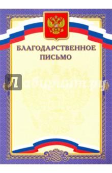 Благодарственное письмо, синее (8759) Стрекоза