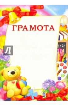 """Грамота """"Мишка"""" (8755) Стрекоза"""