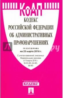 Кодекс Российской Федерации об административных правонарушениях по состоянию на 25.03.16 г