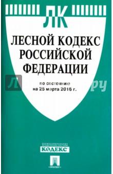 Лесной кодекс Российской Федерации по состоянию на 25.03.16 г