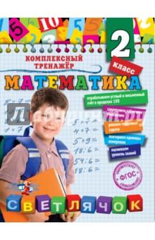 Математика. 2 класс. ФГОСМатематика. 2 класс<br>Пособие подготовлено в соответствии с требованиями ФГОС для начальной школы и может быть использовано с любым из действующих учебников по математике для 2-го класса. Занимаясь по книге, учащиеся потренируются в решении примеров на сложение и вычитание в пределах 100 с переходом и без перехода через разряд и различных типов задач, отработают табличное умножение и деление на 2 и 3, будут выполнять упражнения с единицами измерения (минута, час, миллиметр, сантиметр, дециметр, метр) и геометрическими фигурами (отрезок, ломаная, прямоугольник, квадрат). После каждого раздела дана проверочная работа, позволяющая понять, насколько прочно усвоена тема (учащийся или взрослый закрашивает звездочку определенным цветом: зеленым - я справился со всеми заданиями, желтый - я думаю, что справился хорошо, красный - мне было трудно отвечать на вопросы) и вовремя устранить имеющиеся пробелы в знаниях. Адресовано учащимся, родителям и педагогам для закрепления и контроля знаний.<br>