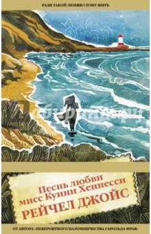 Песнь любви мисс Куини ХеннессиСовременная зарубежная проза<br>Роман Невероятное паломничество Гарольда Фрая тронул сердца читателей во всем мире. Мы наблюдали за путешествием Гарольда, который шел через всю Британию пешком, превозмогаю усталость и боль от стертых ног, потому что загадал - пока он идет, Куини Хеннесси будет жить. Но о самой Куини мы так почти ничего и не узнали. А ведь женщина, ради которой совершаются такие поступки, должна быть особенной, одной на миллион. Кто она? Что их связывало с Гарольдом? Почему после нескольких десятков лет разлуки он помнил о ней и готов был ради нее на безрассудства? В новой книге Рейчел Джойс расскажет нам о Куини, о ее любви, ее тайне. Постепенно, фрагмент за фрагментом, пазл будет складываться и наконец превратится в историю, которая может по праву встать в ряд с самыми красивыми, самыми яркими историями любви. Ради такой любви стоит жить. Стоит идти пешком через всю страну.<br>Специальное оформление: манжета.<br>