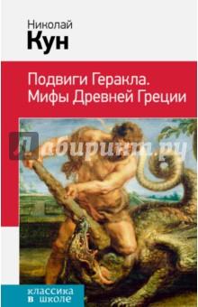 Подвиги Геракла. Мифы Древней ГрецииЭпос и фольклор<br>Мифы Древней Греции Н. Куна рекомендованы к прочтению в 6 классе.<br>Для среднего школьного возраста.<br>