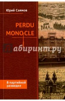 Perdu Monocle. В партийной разведке
