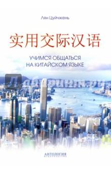 Учимся общаться на китайском языке. Учебно-методическое пособиеКитайский язык<br>Пособие акцентировано на развитие способности к культурной коммуникации, тренировку языковых навыков свободного общения на китайском языке. Подобранные материалы отражают реальную жизнь современного китайского общества, учитывают традиции, обычаи, жизненные привычки, специфику менталитета, тонкие нюансы отношений между людьми и правила поведения, принятые в культурной коммуникации на китайском языке. Издание адресовано тем, кто имеет базовые знания китайского языка и стремится развить способность точных языковых и культурных выражений китайской речи.<br>