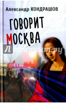 Говорит МоскваСовременная отечественная проза<br>Говорит Москва! - так начинало когда-то вещание советское радио, но роман не только и не столько о радио. Молодому радиожурналисту дали задание разговорить Москву: найти для нового проекта недовольного жизнью простого горожанина, который должен откликаться на любые события из новостной ленты. Задание казалось невыполнимым, однако всё же было выполнено - Москва заговорила. В романе столица говорит в прямом смысле слова: её улицы, площади, предместья, реки и, конечно, люди. От гастарбайтеров до артистов, от бывших комсомольских работников до нынешних магнатов. Произведение многослойное и многожанровое: это и лирическая комедия, и фарс, и поколенческая драма, но главное всё же в романе - любовь.<br>Когда-то Фазиль Искандер написал об Александре Кондрашове слова, которые актуальны и сейчас: Александр Кондрашов чувствует вкус слова. Точен, сжат, весел. Его абсурд, к счастью, не вызывает ужаса. Он слишком здоровый человек для этого. Стихия площадного, народного юмора свободно плещется в его рассказах... Это и сегодняшний день, и это вечный народный юмор, и некое русское раблезианство. Юмор - вообще достаточно редкое свойство писателя, а добрый юмор Кондрашова ещё более редок...<br>