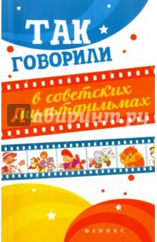 Так говорили в советских мультфильмахАфоризмы<br>Зачастую не столько дети, сколько именно взрослые люди цитируют тот или иной советский мультфильм - и порой сами при этом не осознают, чьей фразой они вдруг воспользовались. Карлсона? Винни-Пуха? Кота Матроскина? Громозеки?<br>Существует не менее двух десятков советских мультиков, которые разошлись на цитаты совершенно так же, как комедии Гайдая и Рязанова.<br>Каждый читатель этой книги наверняка удивится, обнаружив среди сотен включенных сюда цитат десятки таких, которые давным-давно привык вспоминать и по разным поводам произносить в обыденной жизни.<br>