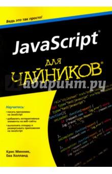 JavaScript для чайниковПрограммирование<br>JavaScript - ключевой инструмент создания современных сайтов, и благодаря данному руководству, ориентированному на новичков, вы сможете изучить язык в короткие сроки и с минимумом усилий. Узнайте, какова структура языка, как правильно записывать его инструкции, как применять CSS, работать с онлайн-графикой и подключать программные интерфейсы HTML5. Все темы можно закрепить практическими упражнениями, доступными для выполнения на сайте Codecademy.com.<br>Заложите основы. Узнайте, что собой представляет язык JavaScript, как он работает и где используется.<br>Начните с самого простого. Освойте основные элементы JavaScript на примере простейших упражнений.<br>Сведите все воедино. Научитесь применять переменные, массивы, операторы, условные конструкции и циклы.<br>Организуйте свои программы. Узнайте, как создавать и применять функции и объекты.<br>Начните создавать онлайн-приложения. Научитесь создавать сценарии, выполняемые в браузере, а также манипулировать документами, обрабатывать события и подключать средства ввода-вывода.<br>Изучите сложные темы. Освойте регулярные выражения, функции обратного вызова, анонимные функции и замыкания.<br>Задействуйте дополнительные инструменты. Расширьте возможности своих программ за счет библиотеки jQuery и программных интерфейсов HTML5.<br>Проверьте свои навыки. Посетите сайт Codecademy.com и попробуйте выполнить упражнения на JavaScript.<br>Основные темы книги:<br>как настроить среду разработки<br>для чего нужны массивы<br>применение циклов<br>использование библиотеки jQuery<br>создание анимации в JavaScript<br>работа с CSS и графикой<br>AJAX и JSON<br>как избежать распространенных ошибок<br>Коды всех примеров, рассмотренных в книге, можно скачать по такому адресу: http://www.codingjsfordummies.com/code/<br>Крис Минник - писатель, преподаватель и веб-разработчик. Имеет большой опыт реализации проектов для веб-сайтов и мобильных платформ. Ева Холланд - опытный писатель и преподаватель. Разр