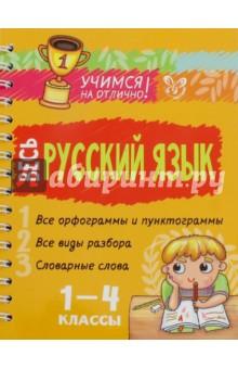 Схемы русского языка для начальной школы