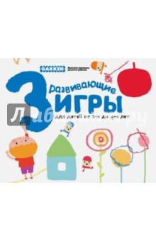 Gakken. Развивающие игры для детей от 3 до 4 лет