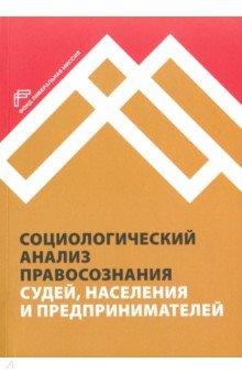 Социологический анализ правосознания судей, населения и предпринимателей