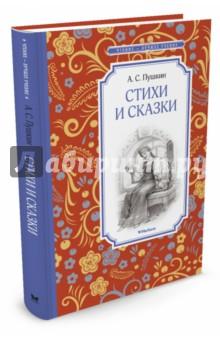 Стихи и сказки, Пушкин Александр Сергеевич