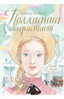 Поллианна вырастаетПовести и рассказы о детях<br>Элинор Портер (1868 - 1920) - американская детская писательница и романистка. Книга о Поллианне, вышедшая в Америке в 1913 г., сразу обрела невероятную популярность и издавалась миллионными тиражами. В 1915 г. появилась вторая книга о Поллианне, Поллианна вырастает. Она тоже была встречена читателями с большим восторгом.<br>Знаменитая Поллианна, любимая героиня множества девчонок, подросла. И как всякая молодая девушка - влюбилась! Не просто складывается романтическая история Поллианны, но её необыкновенная игра в радость вновь помогает этой чудесной девушке справиться со всеми трудностями! Иллюстрации к книге выполнены замечательным художником А.Слепковым.<br>Для среднего школьного возраста.<br>