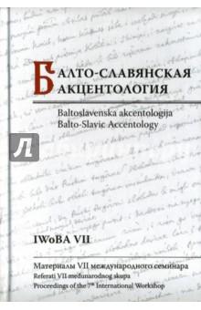 Балто-славянская акцентология. Материалы VII международного семинара