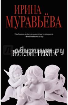 Веселые ребятаСовременная отечественная проза<br>Это роман о первой любви московских старшеклассников. Любви, когда у мальчишек, рвущих от нетерпения кнопки и тесемки на женственных и невинных платьицах подруг, дрожат и наливаются огнем руки. Любви, когда, звеня бедрами и зашпиливая обеими руками на макушке волосы, девчонки впервые ощущают абсолютную власть над мужчиной. Это роман о детской неопытности и наивной мудрости, о ревности и страсти, о страданиях и слезах счастья!<br>