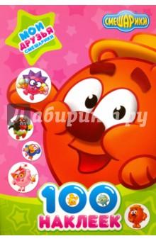 Мои друзья смешарикиДругое<br>100 красочных наклеек с любимыми героями мультфильма Смешарики.<br>Для дошкольного возраста.<br>