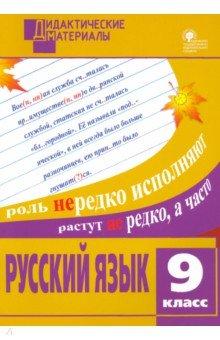 Русский язык. 9 класс. Разноуровневые задания. ФГОСРусский язык (5-9 классы)<br>Пособие представляет собой универсальный сборник разноуровневые заданий для проведения самостоятельных проверочных работ по русскому языку в 9 классе. Задания разделены на три уровня сложности. Пособие составлено в соответствии с требованиями ФГОС и может использоваться при работе с любыми учебниками. <br>Предназначается учителям, учащимся 9 класса общеобразовательных организаций и их родителям.<br>