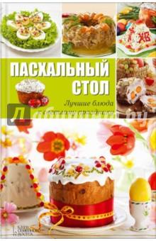 Пасхальный стол. Лучшие блюда к светлому праздникуНациональные кухни<br>Более 600 блюд к празднику!<br>Рецепты традиционных пасхальных угощений: куличи, пасхи, бабы, пряники, коврижки, сбитни и др.<br>Закуски и основные блюда из мяса, рыбы, сыра, овощей.<br>Советы по окрашиванию яиц.<br>Сервировка пасхального стола.<br>Пасха - самый светлый, самый долгожданный весенний праздник. В этот день в дом приглашают самых дорогих гостей, а на стол подают лучшие угощения! В книге вы найдете множество рецептов блюд для празднования Пасхи, как традиционных, так и новых.<br>Заварная творожная пасха.<br>Пасха Царская.<br>Кулич по старинному рецепту.<br>Кулич скорый.<br>Ромовая и медовая бабы.<br>Буженина в медовом соусе.<br>Рулька с клюквой.<br>Цыпленок в белом вине.<br>Утка с яблоками.<br>Печеночный паштет.<br>Заливная рыба.<br>Фаршированная щука.<br>Составитель: Анна Вербицкая.<br>