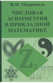 Числовая асимметрия в прикладной математикеОбщая философия<br>В книге выдвинут постулат о функциональной асимметрии природы, образованной двумя универсальными формообразующими процессами - сжатия и расширения, непрерывности и разрывности. Обоснована двойственность её фрактальной геометрии. В качестве формального аналога двойственности рассмотрена модель числовой асимметрии - объединения вещественных и р-адических чисел в единую самодвойственную систему. Показано, что она логически связывает различные математические результаты о двойственности, которые согласуются с бинарным характером естественных наук и диалектикой общей теории систем. Апории Зенона рассмотрены с точки зрения приложений математики - как тест на её адекватность естествознанию. Предложено единое толкование всех апорий с точки зрения числовой асимметрии.<br>Рассмотрены возможности согласования математических понятий с основными понятиями языка, биологии, сознания, физики и религиозного мировоззрения.<br>Книга адресована прикладным математикам, всем исследователям, применяющим математику и системные идеи в своей работе.<br>