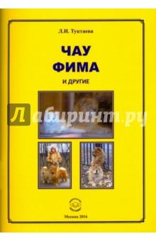Чау Фима и другиеСовременная отечественная проза<br>Книга Лейлы Туктаевой Чау Фима и другие.<br>