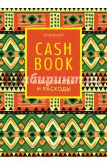 CashBook. ��� ������ � �������, �6 �����-�����