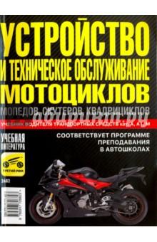Устройство и техническое обслуживание мотоциклов, мопедов, скутеров, квадроцикловВелосипеды. Мотоциклы. Скутеры<br>В издании популярно изложены основные сведения об устройстве и принципах работы узлов современных мотоциклов, скутеров, мопедов и квадрициклов, распространённых в России, а также об их обслуживании. Книга составлена в соответствии с утвержденными учебными планами по устройству и техническому обслуживанию транспортных средств категорий А, М и подкатегории А1.<br>Предназначено для обучающихся в автошколах и учебных комбинатах на водителей мототранспортных средств, а также для широкого круга мотолюбителей.<br>