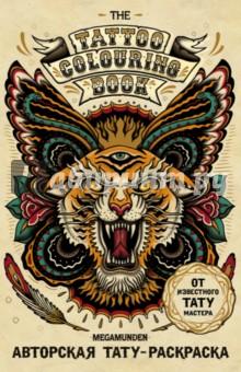 Авторская тату-раскраска (vbyb))