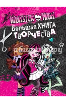 Monster High. Большая книга творчестваДругое<br>Любимые герои Monster High снова с нами! На этот раз в творческих заданиях для рисования, креативных модных решениях, сногсшибательных поделках и убийственно простых рецептах любимых блюд! Все для девочки, которая хочет и может творить во всех сферах - от кулинарии до плетения из резиночек, и от рисования до изготовления простых, но очень эффектных сумочек, пеналов и косметичек.<br>Для младшего школьного возраста.<br>