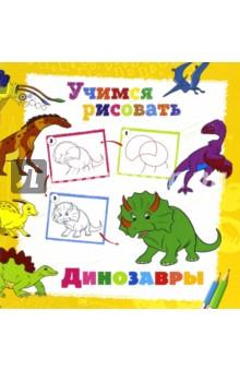 Учимся рисовать. ДинозаврыРисование для детей<br>Многие малыши обожают рисовать! Рисование и раскрашивание - это не только интересное, но и очень полезное занятие. Мы создали серию книжек-раскрасок УЧИМСЯ РИСОВАТЬ, с которыми заниматься рисованием очень весело. Ваш ребенок сможет научиться рисовать животных, птиц, динозавров, фрукты, машины и многое другое, воспользовавшись пошаговыми советами художника. Желаем вам творческих успехов и хорошего настроения!<br>