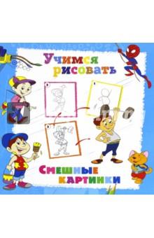 Учимся рисовать. Смешные картинкиРисование для детей<br>Многие малыши обожают рисовать! Рисование и раскрашивание - это не только интересное, но и очень полезное занятие. Мы создали серию книжек-раскрасок УЧИМСЯ РИСОВАТЬ, с которыми заниматься рисованием очень весело. Ваш ребенок сможет научиться рисовать животных, птиц, динозавров, фрукты, машины и многое другое, воспользовавшись пошаговыми советами художника. Желаем вам творческих успехов и хорошего настроения!<br>