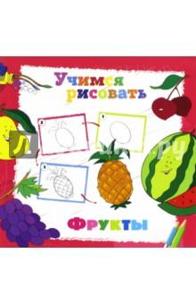 Учимся рисовать. ФруктыРисование для детей<br>Многие малыши обожают рисовать! Рисование и раскрашивание - это не только интересное, но и очень полезное занятие. Мы создали серию книжек-раскрасок УЧИМСЯ РИСОВАТЬ, с которыми заниматься рисованием очень весело. Ваш ребенок сможет научиться рисовать животных, птиц, динозавров, фрукты, машины и многое другое, воспользовавшись пошаговыми советами художника. Желаем вам творческих успехов и хорошего настроения!<br>