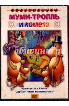 Муми-тролль и комета. Мама для мамонтенка. Сборник мультфильмов (DVD)Отечественные мультфильмы<br>1. Муми - тролль и Комета <br>2. Дореми <br>3. Мама для мамонтенка<br>Возрастная категория: 0+.<br>Изображение: цветное, обычный экран (4:3), PAL.<br>Регионы: All.<br>Звуковые дорожки: русская, mono.<br>Продолжительность: 73 минуты.<br>