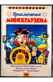 Приключения Мюнхгаузена. Сборник мультфильмов (DVD) косметика для новорожденных saraya arau baby туалетное мыло для малышей 85 г х 2 шт