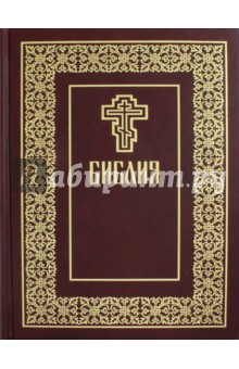 БиблияБиблия. Книги Священного Писания<br>Представляем вашему вниманию Библия. Книги Священного Писания Ветхого и Нового Завета на русском языке.<br>