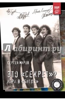 Это Секрет? Игра в БитлзМузыка<br>Начальный, самый яркий период легендарного ленинградского бит-квартета Секрет проходил на фоне безумно яркой и неоднозначной жизни в СССР 80-х годов. Что отличало эту группу от множеств других, появлявшихся в то время? Как музыканты создавали свои песни и образы? Почему сегодня Секрет находится на втором пике популярности, а песни, созданные больше 30-ти лет назад, по-прежнему звучат отовсюду? Обо всем этом и многом другом можно узнать из книги многолетнего друга коллектива Сергея Мирова Это Секрет? Игра в Битлз.<br>